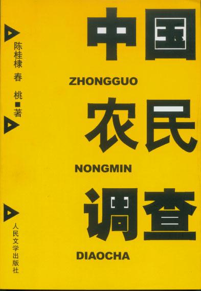 cover-nongmin.jpg